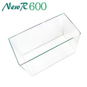 アクアシステム ニューアール600 水槽 ガラス 曲げガラス 60cm 用品