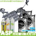 【ASP方式】乗り換えセット 90x45cm水槽用 - 熱帯魚 アクアリウム 水槽 用品 水換えを大幅に省く