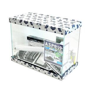 アクアシステム ASPセット 熱帯魚用 クリスティ60H-LED 水槽セット 60cm 72L 背高 超透明ガラス