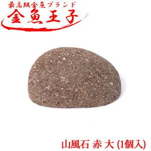 アクアシステム 金魚王子 山風石 赤 大 (1個入) レイアウト 飾り 金魚 水槽 アクアリウム