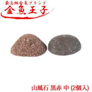 アクアシステム - 金魚王子 山風石 黒赤 中 (2個入)