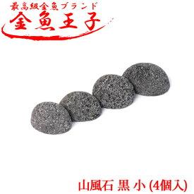 アクアシステム - 金魚王子 山風石 黒 小 (4個入)