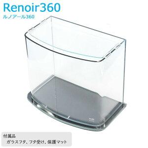 アクアシステム ルノアール360 (熱帯魚/金魚/水槽/インテリア/ガラス/オールガラス/36cm/用品)