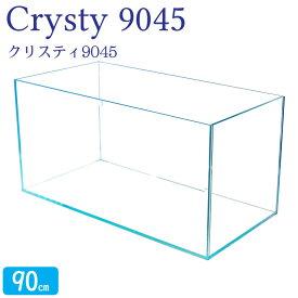 アクアシステム クリスティ9045 超透明ガラス水槽 90cm インテリア 高級