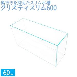 【楽天ランキング1位獲得】アクアシステム - クリスティスリム600 水槽 60cm アクアリウム 熱帯魚 金魚 水草 レイアウト 薄型 オールガラス
