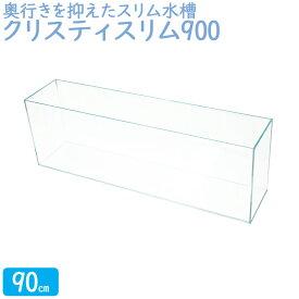 水槽 アクアシステム クリスティスリム900 (90cm 超透明 オールガラス 薄型 用品)