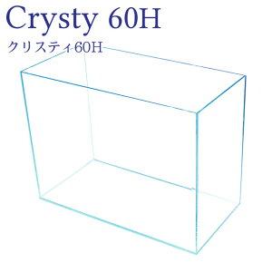 水槽 クリスティ60H (60×30×45cm 72L) 60cm水槽 背高 ハイタイプ 超透過ガラス 熱帯魚 金魚 オールガラス