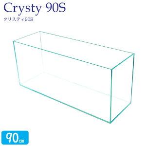 水槽 アクアシステム クリスティ90S (90cm/熱帯魚/金魚/アクアリウム/オールガラス)