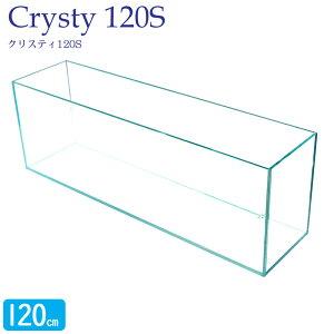 水槽 アクアシステム クリスティ120S 120cm 熱帯魚 金魚 水草 アクアリウム オールガラス 用品