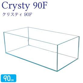 アクアシステム クリスティ90F 超透明ガラス水槽 90cm 背低 インテリア 高級