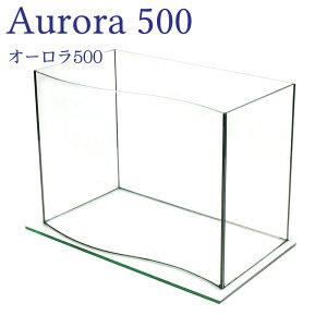 アクアシステム オーロラ 500 デザイナーズ 水槽 50cm 熱帯魚 金魚 水草 ガラス オールガラス インテリア