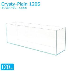 水槽 クリスティプレーン 120S (120×30×40cm 130L) 120cm水槽 限定 超透明 クリアガラス 熱帯魚 金魚 水草 オールガラス アクアリウム