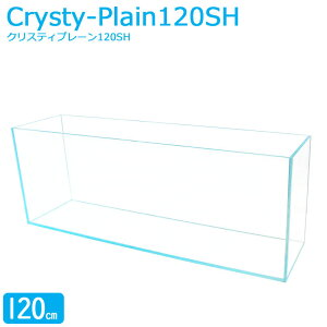 アクアシステム クリスティプレーン 120SH 水槽 120cm 超透明 背高 限定 オールガラス アクアリウム