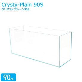 アクアシステム クリスティプレーン 90S 水槽 90cm 超透明 限定 オールガラス アクアリウム