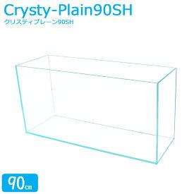 アクアシステム クリスティプレーン 90SH 水槽 90cm 超透明 背高 限定 オールガラス アクアリウム