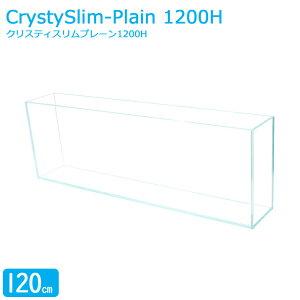 水槽 クリスティスリムプレーン 1200H (120×20×40cm 83L) 超透明ガラス 薄型 背高 限定 オールガラス アクアリウム【pt10】