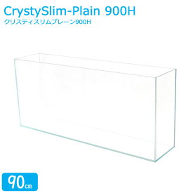 アクアシステム クリスティスリムプレーン 900H 水槽 90cm 超透明 薄型 背高 限定 オールガラス アクアリウム
