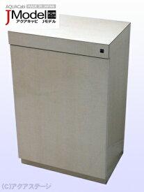 アクアシステム - アクアキャビ J-MODEL4530