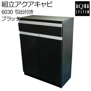 アクアシステム - 組立アクアキャビ 6030 引出付 ブラック (水槽台/60cm用/用品)