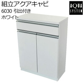 アクアシステム - 組立アクアキャビ 6030 引出付 ホワイト (水槽台/キャビネット/60cm/用品)