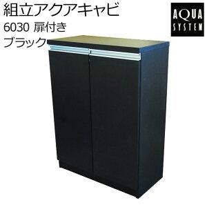 アクアシステム 組立アクアキャビ 6030 ブラック (水槽台/60cm用/用品)