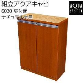 アクアシステム - 組立アクアキャビ 6030 ナチュラル木目 (水槽台/キャビネット/60cm/用品)