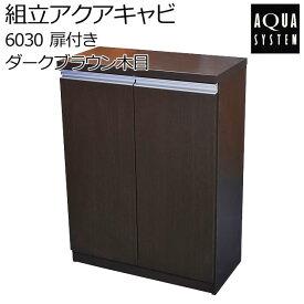 アクアシステム - 組立アクアキャビ 6030 ダークブラウン木目 水槽台 用品