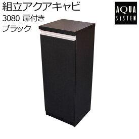 アクアシステム - 組立アクアキャビ 3080 扉付き ブラック (水槽台/キャビネット/30cm/用品)