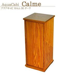 アクアシステム アクアキャビ カルム 30 チーク 水槽台 キャビネット 30cm水槽用 用品