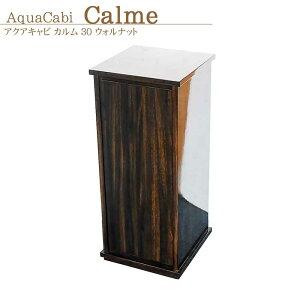 アクアシステム アクアキャビ カルム 30 ウォルナット 水槽台 キャビネット 30cm 水槽用 用品