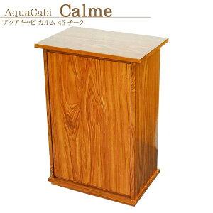 アクアシステム アクアキャビ カルム 45 チーク 水槽台 キャビネット 45cm水槽用 用品