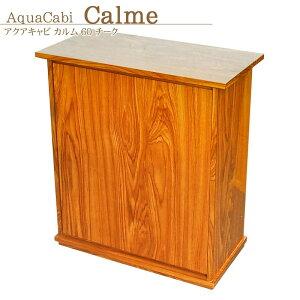 アクアシステム アクアキャビ カルム 60 チーク - 水槽台 キャビネット 60cm水槽用 用品