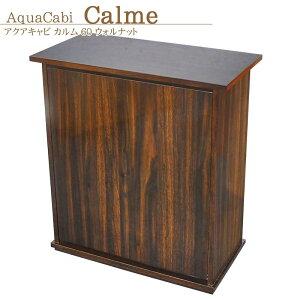 アクアシステム - アクアキャビ カルム 60 ウォルナット - 水槽台 キャビネット 60cm水槽用 用品