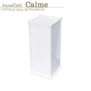 水槽台 アクアキャビ カルム 30 グロスホワイト 30cm水槽用 キャビネット【pt10】