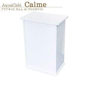 アクアシステム - アクアキャビ カルム 45 グロスホワイト (水槽台/キャビネット/45cm水槽用/用品)