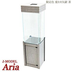 【限定色】アクアシステム J-MODEL アリア 限定色(変わり矢絣 茶) 3点セット 和柄 キャビネット キャノピー 水槽 30cm 超透明ガラス インテリア