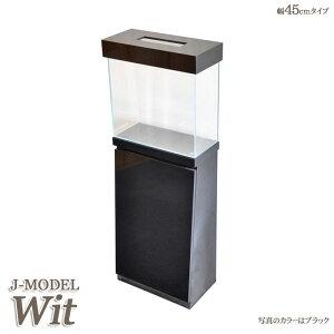 【数量限定製造】アクアシステム J-MODEL Wit45 (ウィット) 3点セット キャビネット キャノピー 水槽 45cm 超透明ガラス ハイタイプ インテリア