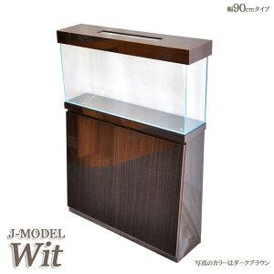 【数量限定製造】アクアシステム J-MODEL Wit90 (ウィット) 3点セット キャビネット キャノピー 水槽 90cm 超透明ガラス ハイタイプ インテリア