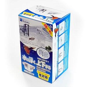水作 - 産卵箱 フロートボックス