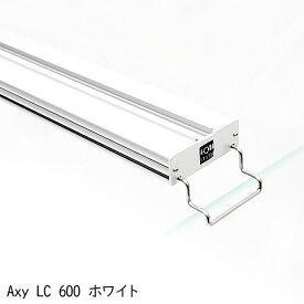 アクアシステム - AXY LC(アクシーエルシー) 600 ホワイト【SaleLED】