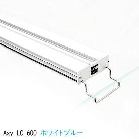 アクアシステム - AXY LC(アクシーエルシー) 600 ホワイトブルー【SaleLED】