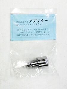 アクアシステム ADA変換アダプター CO2 レギュレーター用 アダプター 水草育成 用品
