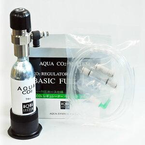 【あす楽】【送料無料】アクアシステム - AQUA CO2 SYSTEM Basic フルセット (6mm径) レギュレーター ボンベ チューブ ストーン カウンター
