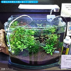 【送料無料】ASPセット 熱帯魚用 ルノアール360LED【当店オリジナル水槽セット】(セット内容:水槽 照明 ろ過材 フィルター ヒーター 水温計 フード 水質調整剤3点セット)