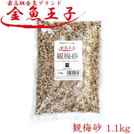アクアシステム 金魚王子 観梅砂 中粒 1.1kg 金魚 水槽 レイアウト 砂利 用品