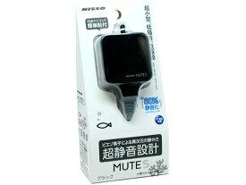 ニッソー 超静音設計エアーポンプ MUTE(ミュート)S ブラック 熱帯魚・アクアリウム 用品・器具 エアレーション関連 エアーポンプ