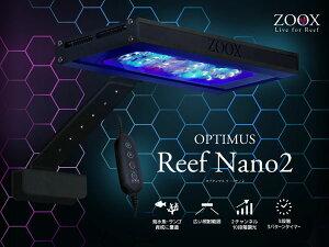 ZOOX OPTIMUS Reef Nano2 オプティマス リーフナノ2 熱帯魚・アクアリウム・サンゴ LED 照明 アクアテイラーズ