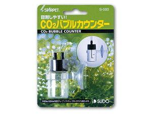 スドー CO2バブルカウンター 水草育成関連