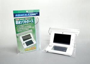 ポータブルゲーム機用 防水ケース アクアトーク ゲームプラス(ニンテンドー3DS LL用)Nintendo 3DS LL用ソフトケース 防水カバー 【メール便可】【あす楽対応_関東】