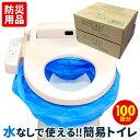 簡易トイレ 100回分 半永久保存 シート 防災 トイレ [1回あたり50円の防災トイレ シートイレ 100回分] 防災グッズ 非…